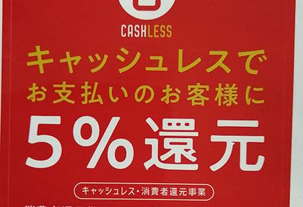 キャッシュレス決済ポイント還元実施中