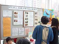 千葉市民活動フェアに参加