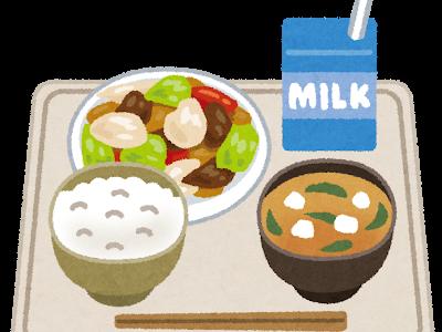 これからの学校給食と牛乳についての話をしよう!