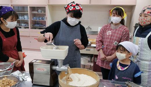 味噌作り体験講座を開催しました