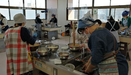 味噌作り体験講座2月を開催しました