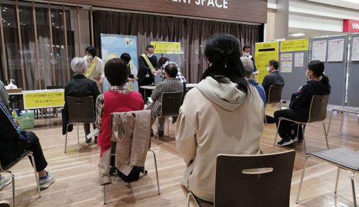 イオン幸せの黄色いレシートキャンペーン2020年度贈呈式